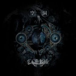 Review for Cohol - 空洞 (Hollow)