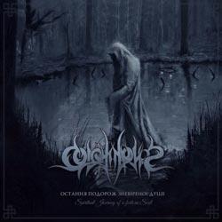 Review for Colotyphus - Остання подорож зневіреної душі