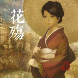 Reviews for Crescent Lament - 花殤 (Elegy for the Blossoms)