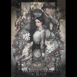 Review for Crescent Lament - 噤夢 (Land of Lost Voices)