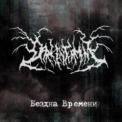 Reviews for Dark Interment - Бездна времени