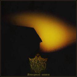 Darkeater - Янтарный погост