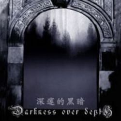 Reviews for Darkness over Depth - 深邃的黑暗 (Darkness over Depth)