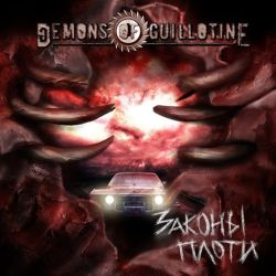 Review for Demons of Guillotine - Законы плоти