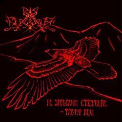 Deviator - To Forgotten Path - Triumph of the Will
