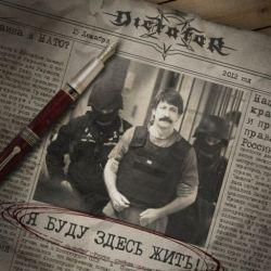 Dictator (RUS) - Я буду здесь жить!