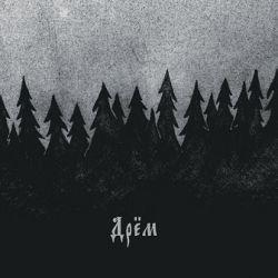 Drem / Дрём - III