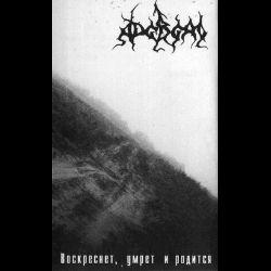Dreved / Древедь - Воскреснет, умрёт и родится