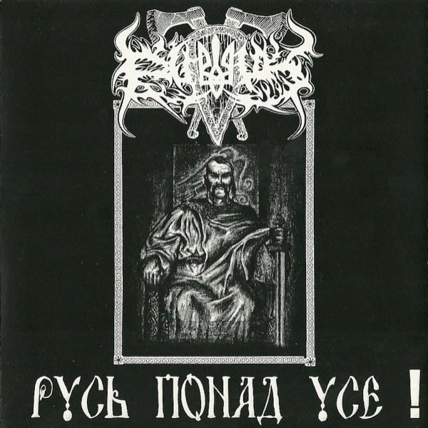 Dub Buk - Русь Понад Усе!