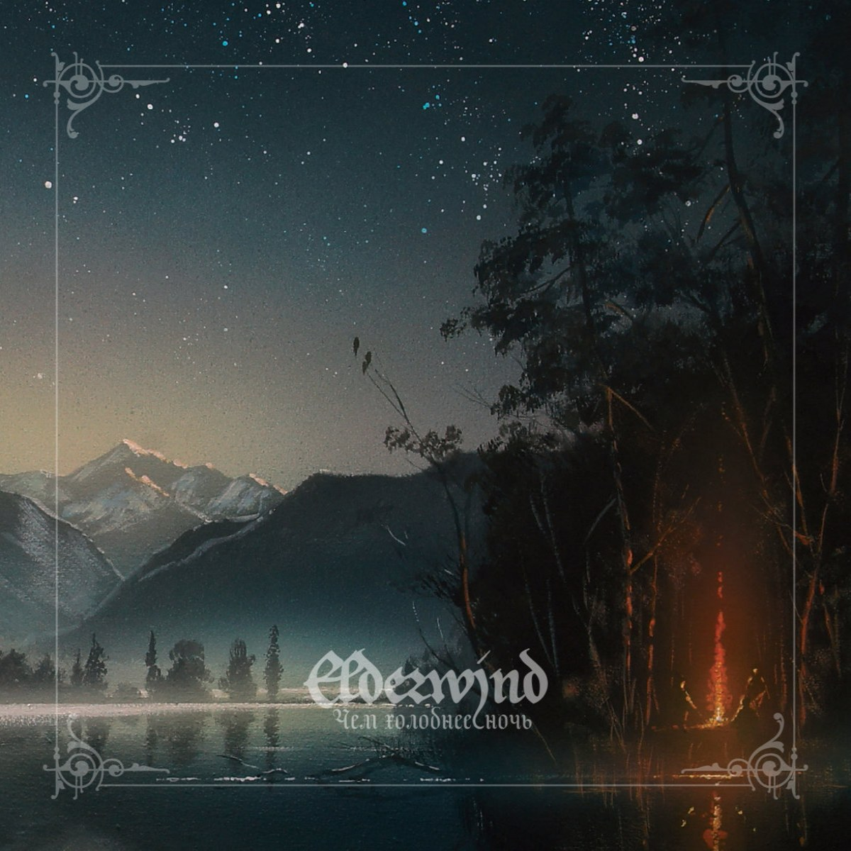 Reviews for Elderwind - Чем холоднее ночь