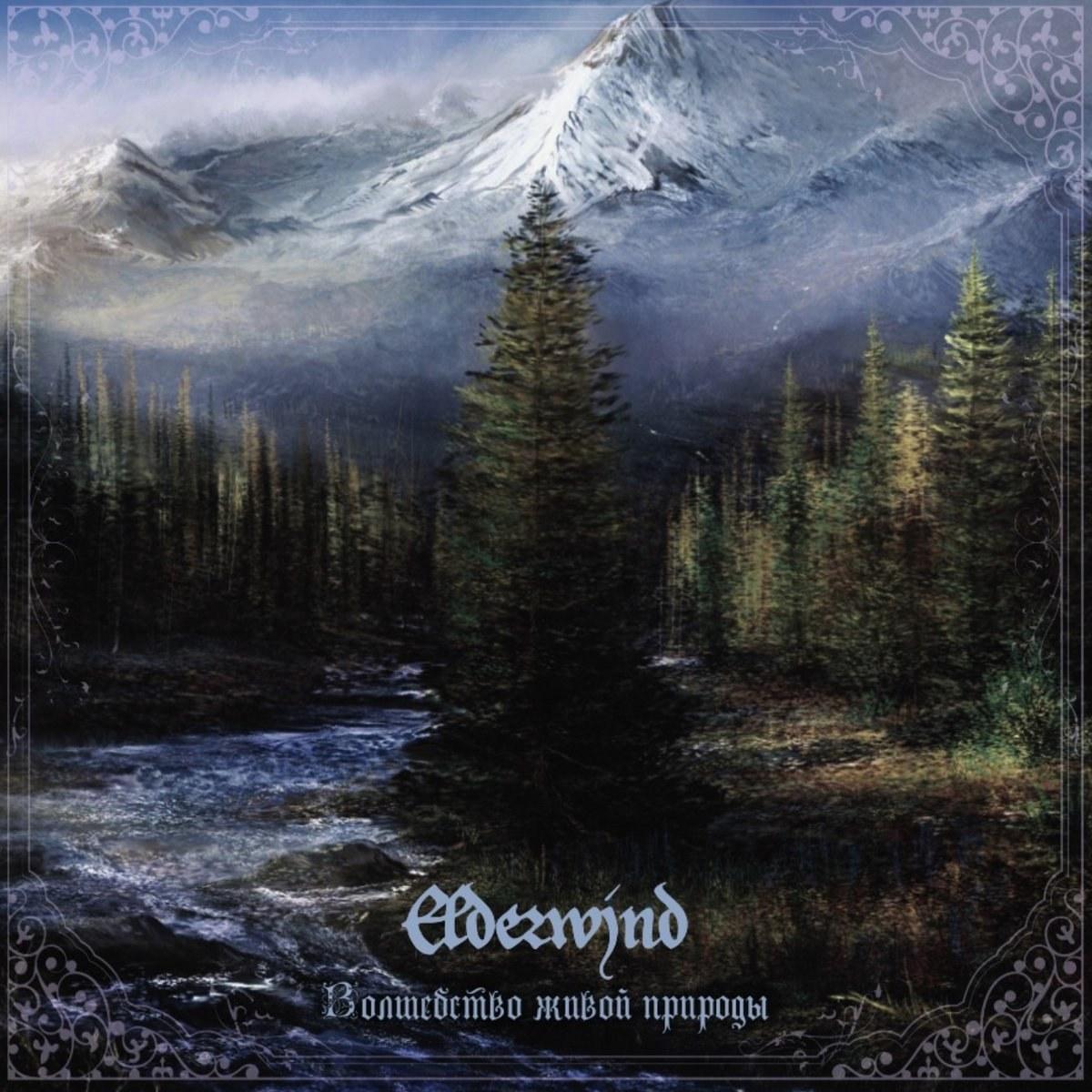 Reviews for Elderwind - Волшебство живой природы