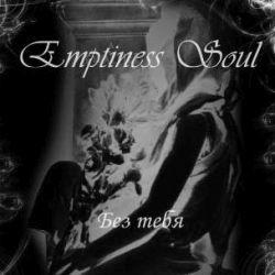 Emptiness Soul - Без тебя