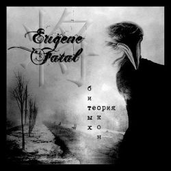 Eugene Fatal - Теория битых окон