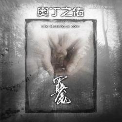 EvilMare / 罪魇 - 奥丁之佑 (The Blessing of Odin)