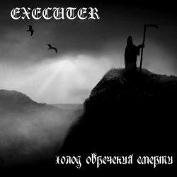 Executer - Холод обречения смерти