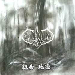 Review for Faith of Gestalgt - 組曲 - 地獄
