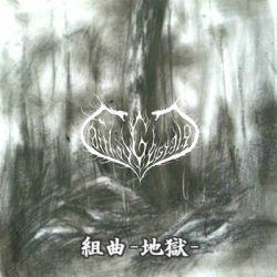 Reviews for Faith of Gestalgt - 組曲 - 地獄