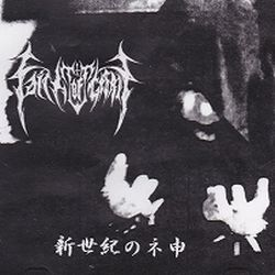 Review for Faith of Gestalgt - 新世紀の神 (God of the New Century)
