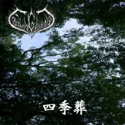 Review for Faith of Gestalgt - 四季葬