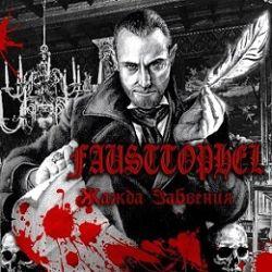 Fausttophel - Жажда забвения