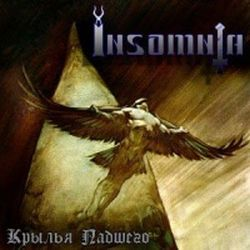 Fear of Insomnia - Крылья падшего