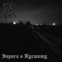Reviews for Forest of the Renounced - Дорога в Пустоту