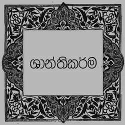 Funeral in Heaven - Shaanthikarma