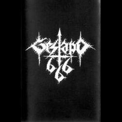 Gestapo 666 - Satanic Gestapo