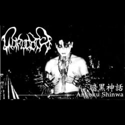 Gorugoth - Ankoku Shinwa (Myth of Darkness)
