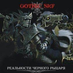 Gothic Sky - Реальности чёрного рыцаря