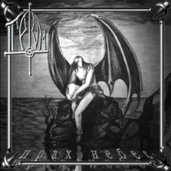 Review for Grom (EST) - Прах небес