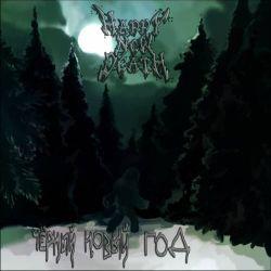 Reviews for Happy New Death - Чёрный новый год