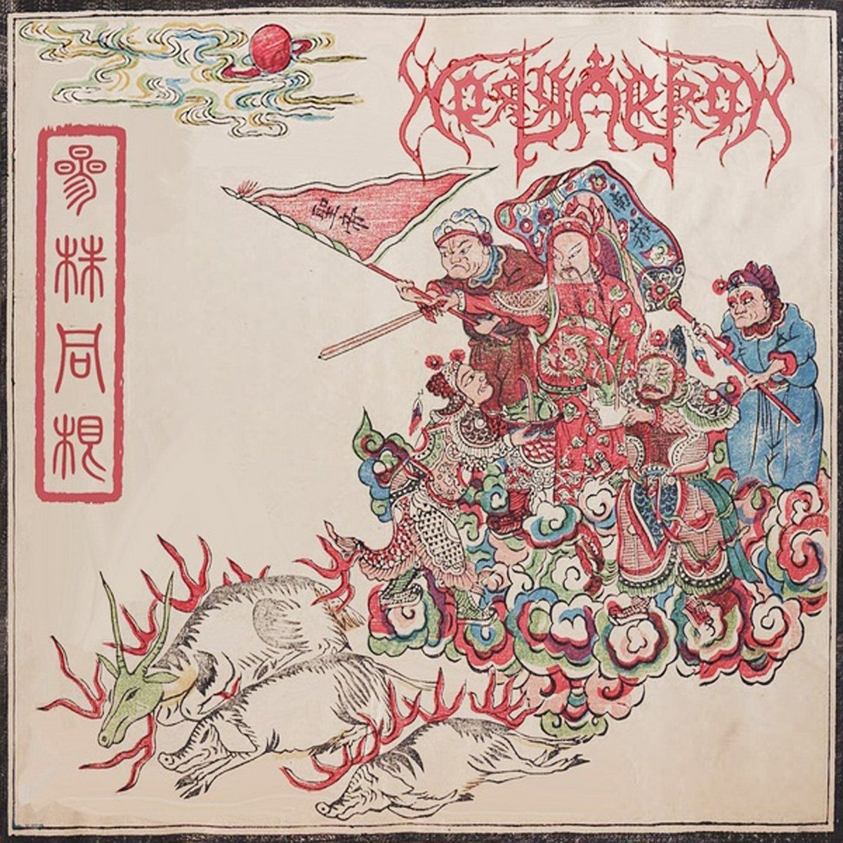Reviews for Holyarrow - 三株同根 (The Burning of the Three Weeds)