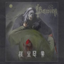 Review for Ibex Moon - 往生 / 惡業 (Past / Evil)