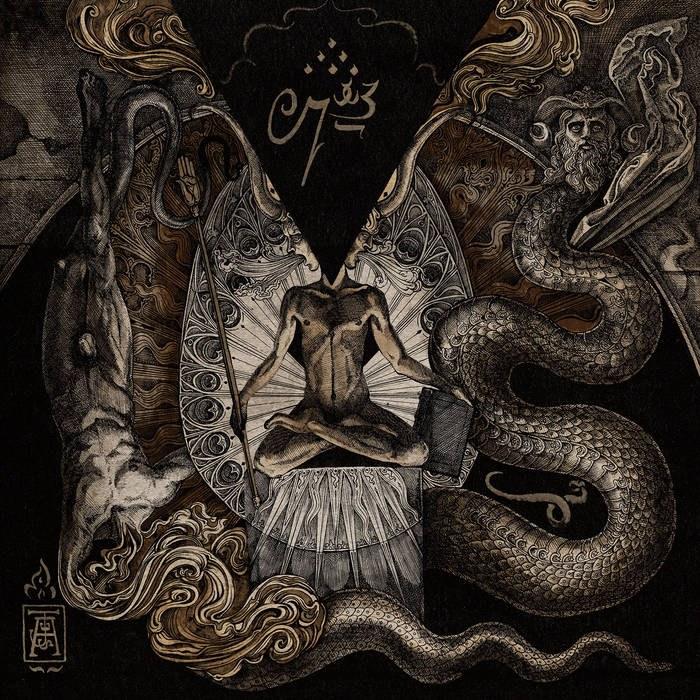 Reviews for Inferno (CZE) - Gnosis Kardias (Of Transcension and Involution)