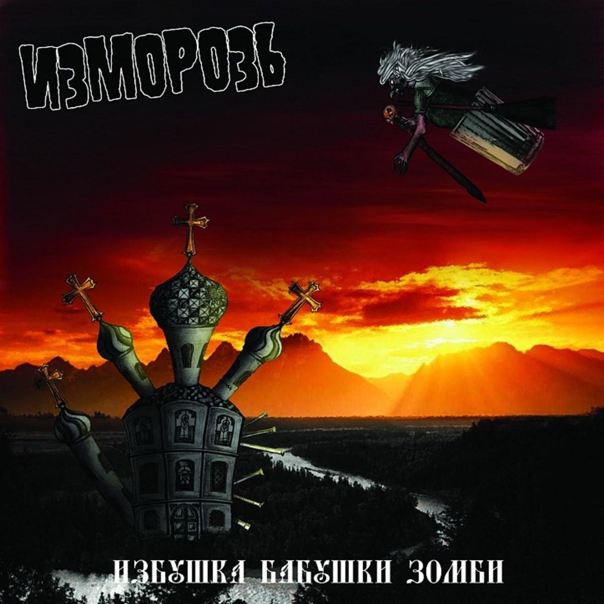 Izmoroz / Изморозь - Избушка бабушки зомби