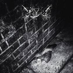 Reviews for Lavizan Jangal - تاریکی و مرگ