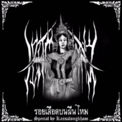 Review for Leftmuenang - Blood Stain on Silk Dress Special by Kassalongkham
