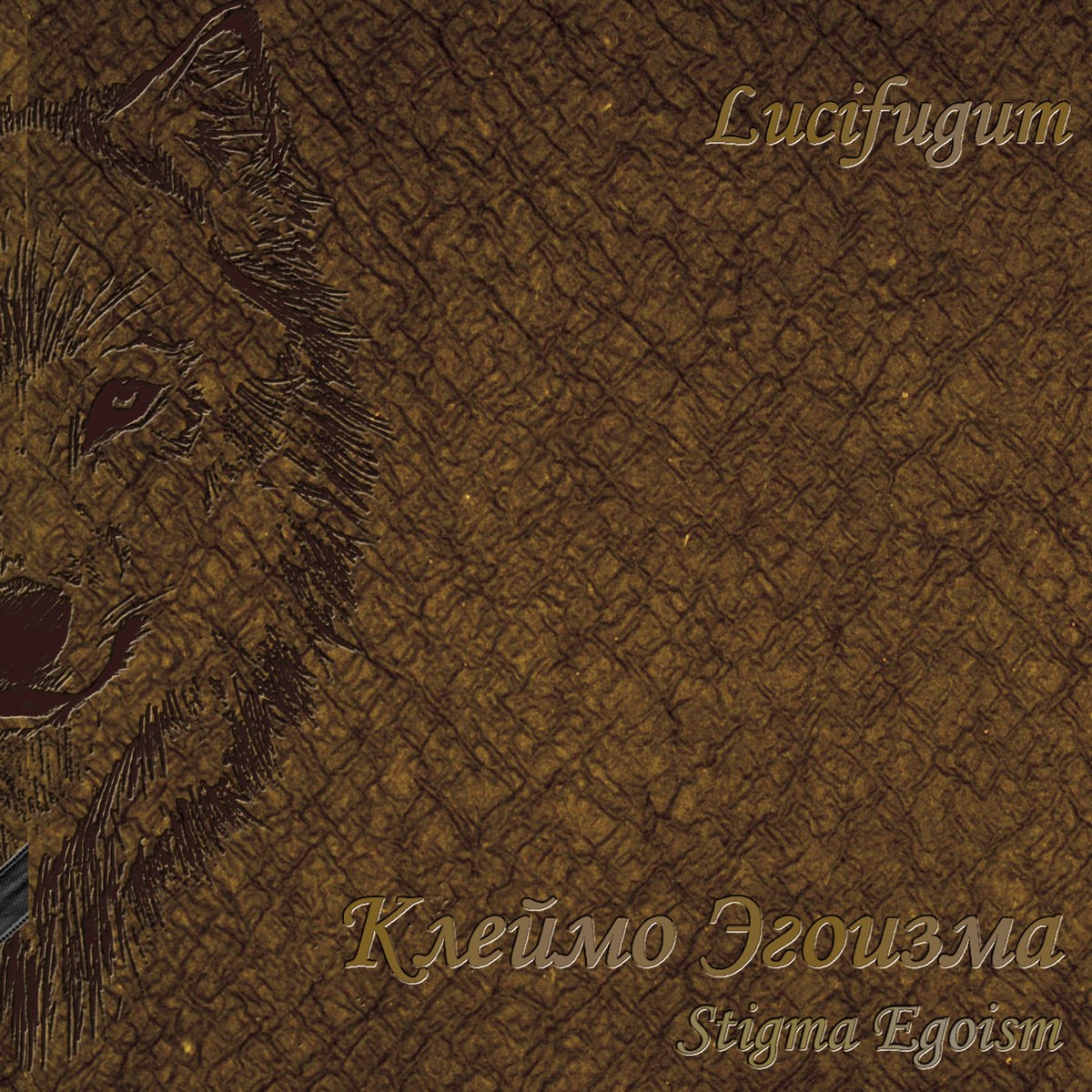 Reviews for Lucifugum (UKR) - Клеймо Эгоизма (Stigma Egoism)