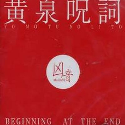 Review for Magane / 凶音 - Beginning at the End