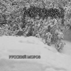 Reviews for Manticora - Русский мороз
