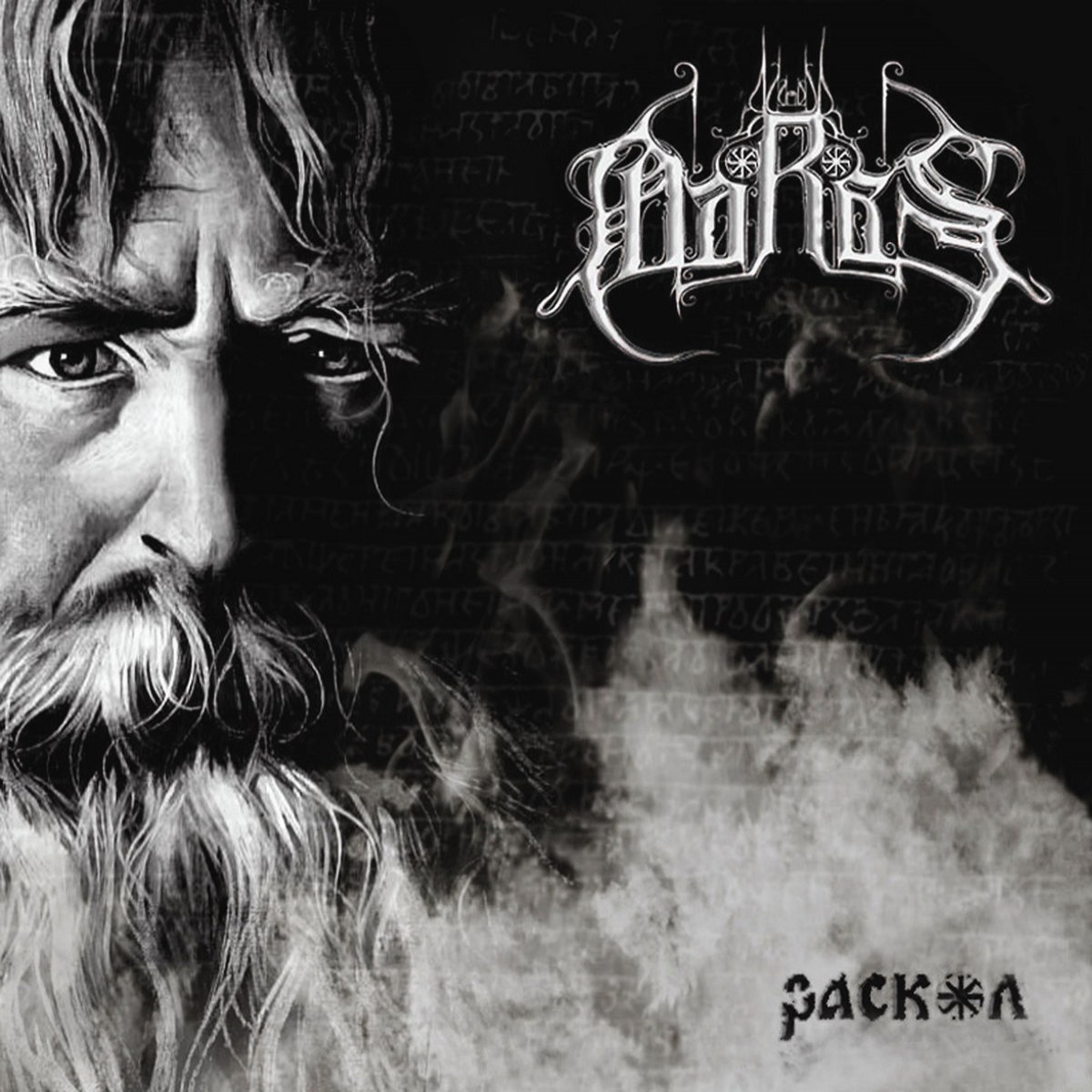 Best Macedonian Black Metal album: 'Maras - Raskol'