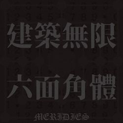 Review for Meridies - Architectonic Infinite Cube
