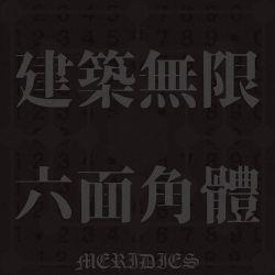 Reviews for Meridies - Architectonic Infinite Cube