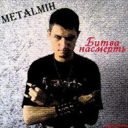 Reviews for Metalmih - Битва насмерть. Переиздание