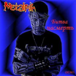 Reviews for Metalmih - Битва насмерть