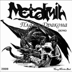 Reviews for Metalmih - Пламя дракона