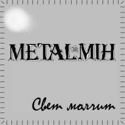 Reviews for Metalmih - Свет молчит