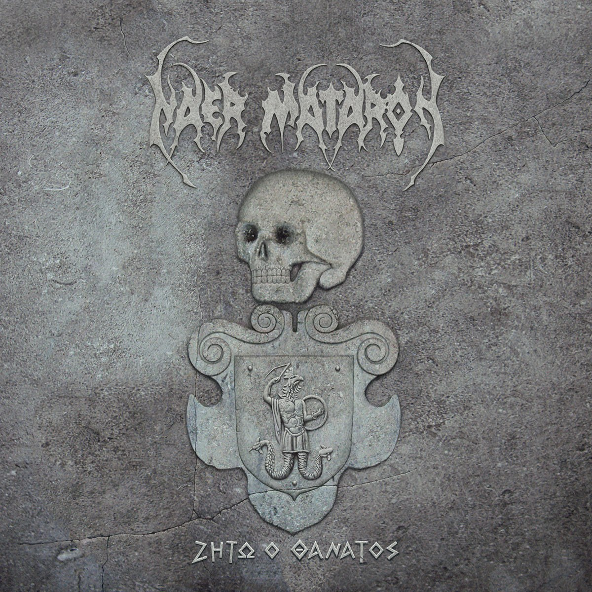 Review for Naer Mataron - ΖΗΤΩ Ο ΘΑΝΑΤΟΣ