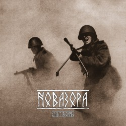 Novazora / Новазора - Культ войны